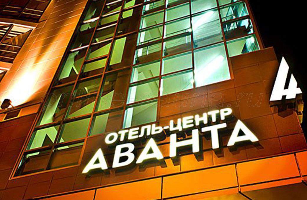 Аванта, отель-центр