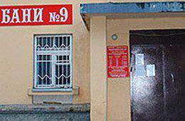 Бани №9 МБУ БХ Сибирячка